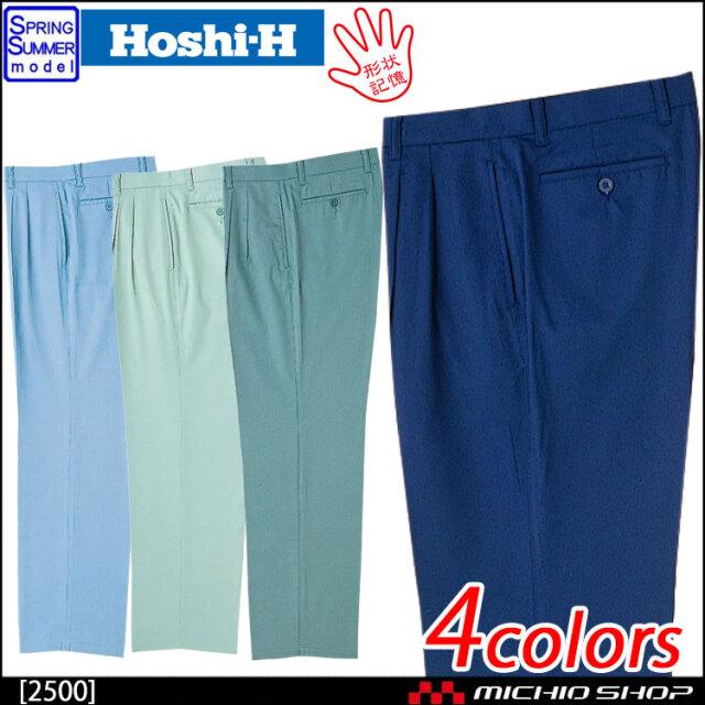 作業服 春夏 ホシ服装 Hoshi-H スラックス 2500