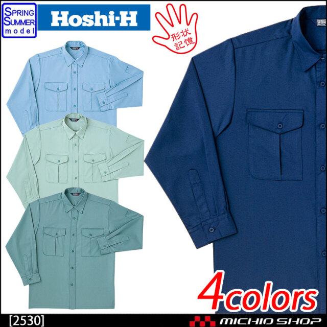 作業服 春夏 ホシ服装 Hoshi-H 長袖シャツ 2530