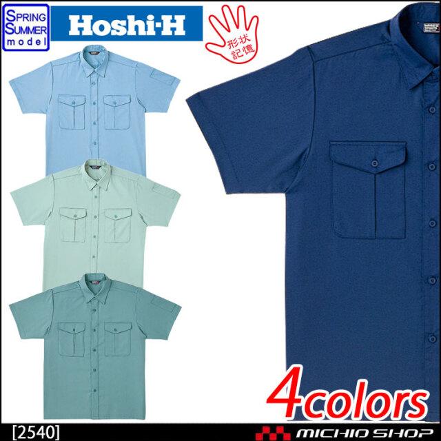 作業服 春夏 ホシ服装 Hoshi-H 半袖シャツ 2540