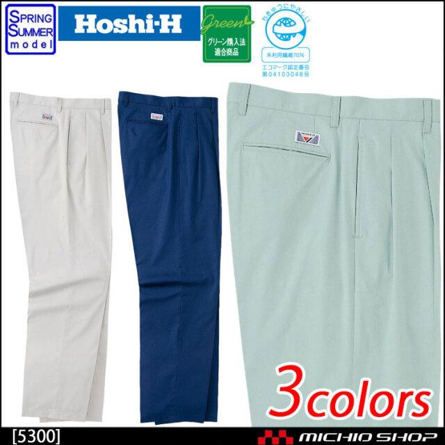 作業服 春夏 ホシ服装 Hoshi-H スラックス 5300