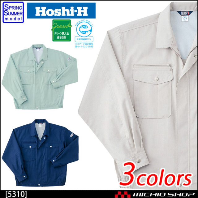 作業服 春夏 ホシ服装 Hoshi-H 長袖ブルゾン 5310