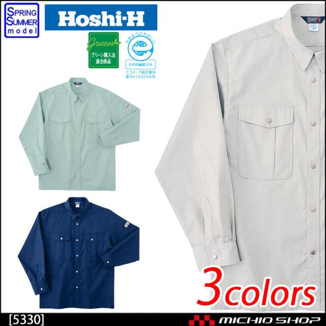 作業服 春夏 ホシ服装 Hoshi-H 長袖シャツ 5330