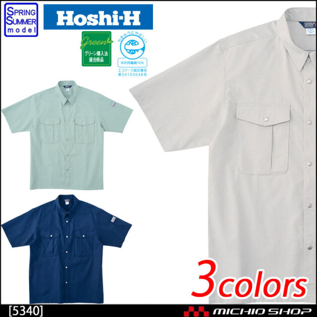 作業服 春夏 ホシ服装 Hoshi-H 半袖シャツ 5340