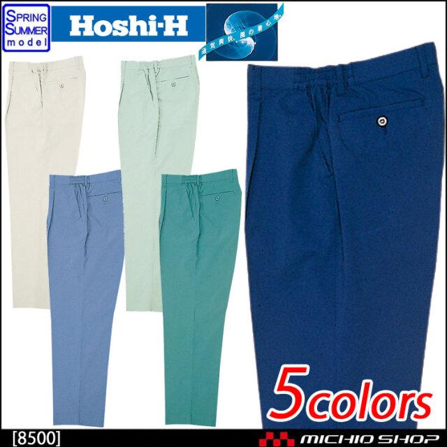 作業服 春夏 ホシ服装 Hoshi-H スラックス 8500