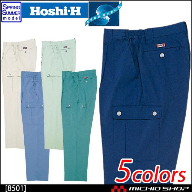 作業服 春夏 ホシ服装 Hoshi-H カーゴパンツ 8501
