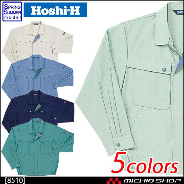 作業服 春夏 ホシ服装 Hoshi-H 長袖ブルゾン 8510