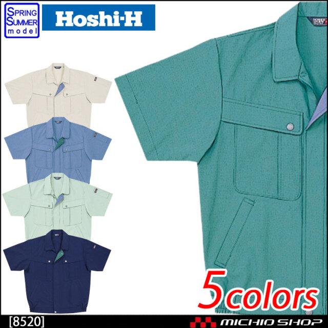 作業服 春夏 ホシ服装 Hoshi-H 半袖ブルゾン 8520
