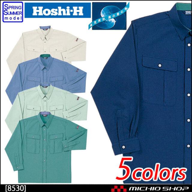 作業服 春夏 ホシ服装 Hoshi-H 長袖シャツ 8530