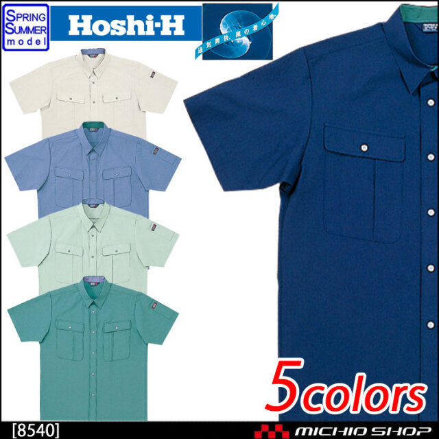 作業服 春夏 ホシ服装 Hoshi-H 半袖シャツ 8540
