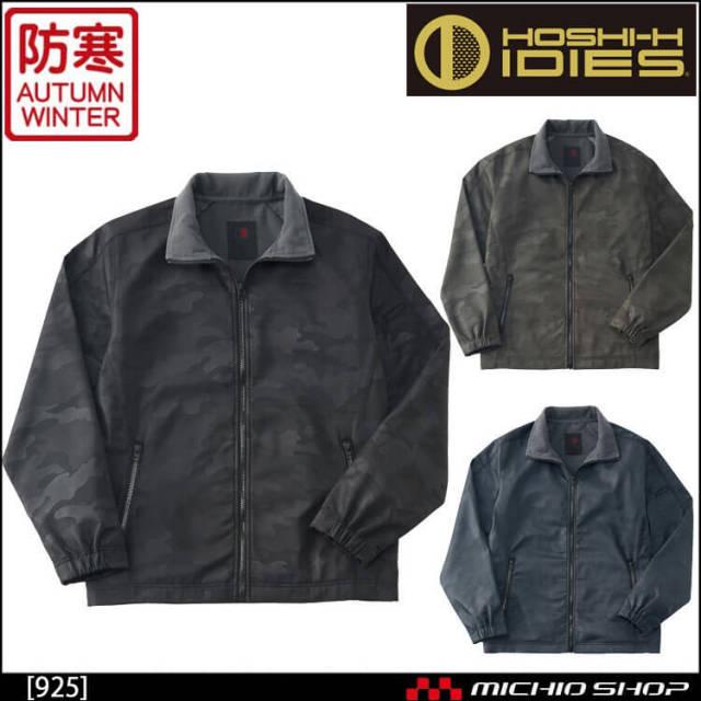 作業服 ホシ服装 IDIES ウォームジャケット 925 秋冬