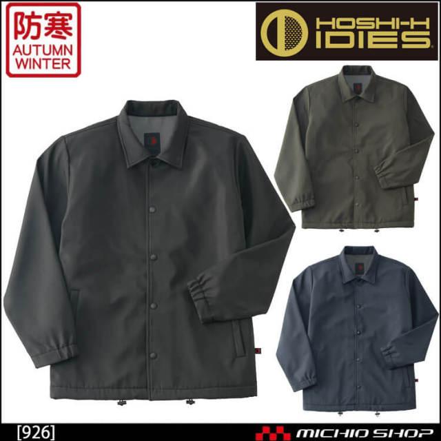 作業服 ホシ服装 IDIES ウォームコーチジャケット 926 秋冬