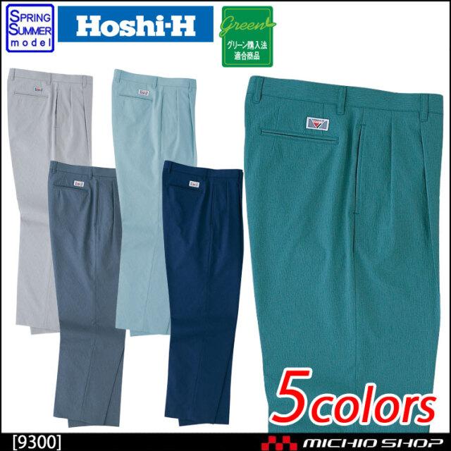 作業服 春夏 ホシ服装 Hoshi-H スラックス 9300