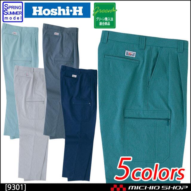 作業服 春夏 ホシ服装 Hoshi-H カーゴパンツ 9301