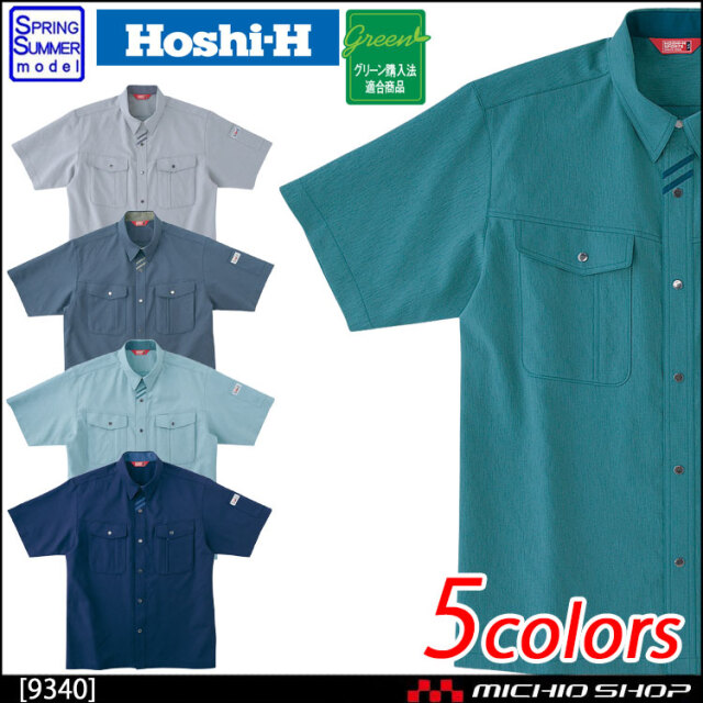 作業服 春夏 ホシ服装 Hoshi-H 半袖シャツ 9340