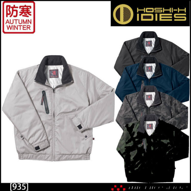 防寒 作業服 ホシ服装 IDIES ウインタージャケット 935 秋冬