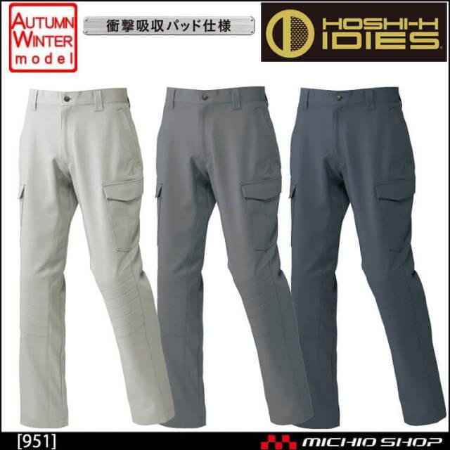 作業服 ホシ服装 IDIES カーゴパンツ(プロテクションパンツ) 951 秋冬