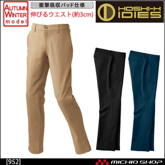 作業服 秋冬 ホシ服装 IDIES パンツ(プロテクションパンツ) 952
