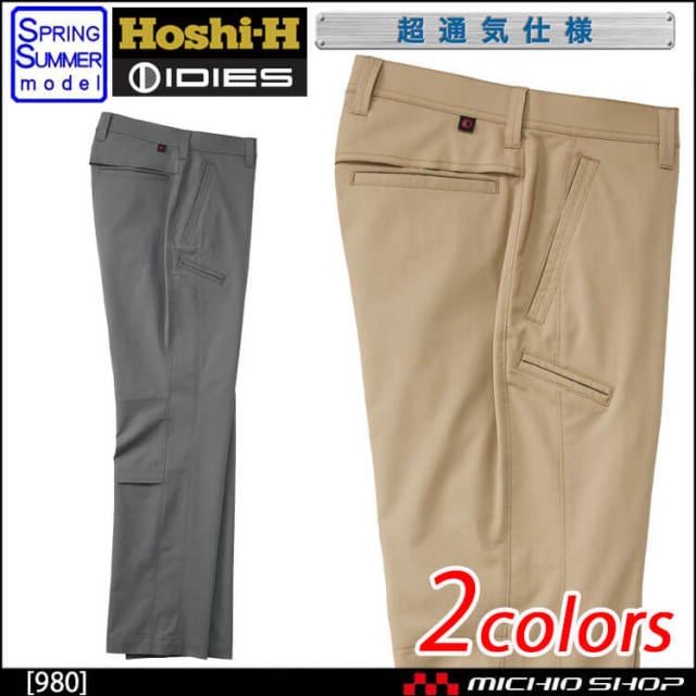 作業服 春夏 ホシ服装 IDIES スラックスパンツ(ベンチレーションパンツ) 980