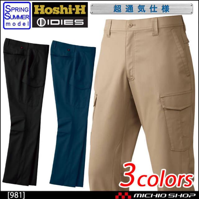 作業服 春夏 ホシ服装 IDIES カーゴパンツ(ベンチレーションパンツ) 981