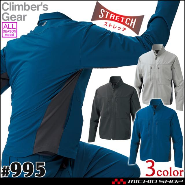 作業服 クライマーズギア ストレッチジャケット 995 通年 オールシーズン ホシ服装