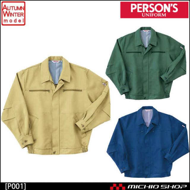 作業服 秋冬 パーソンズ Person's ホシ服装 長袖ブルゾン P001