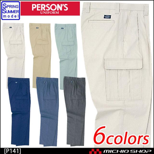 作業服 春夏 ホシ服装 PERSON'S パーソンズ P141 サマーチノカーゴパンツ