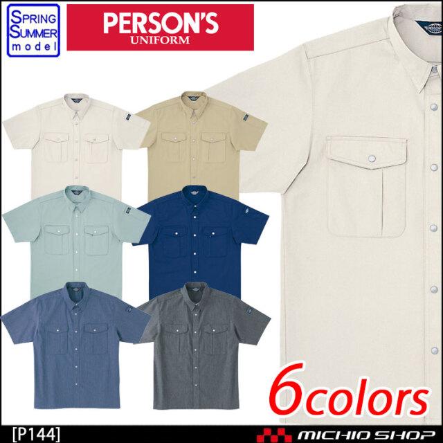 作業服 春夏 ホシ服装 PERSON'S パーソンズ P144 半袖シャツ