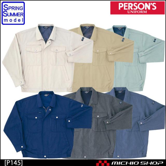 作業服 春夏 ホシ服装 PERSON'S パーソンズ P145 長袖ブルゾン