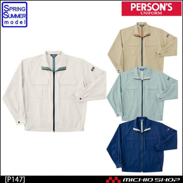 作業服 春夏 ホシ服装 PERSON'S パーソンズ P147 長袖ジャケット