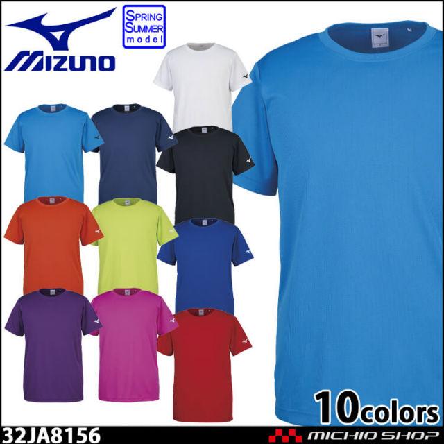 ミズノ MIZUNO 袖ランバードロゴ Tシャツ 半袖 32JA8156 男女兼用