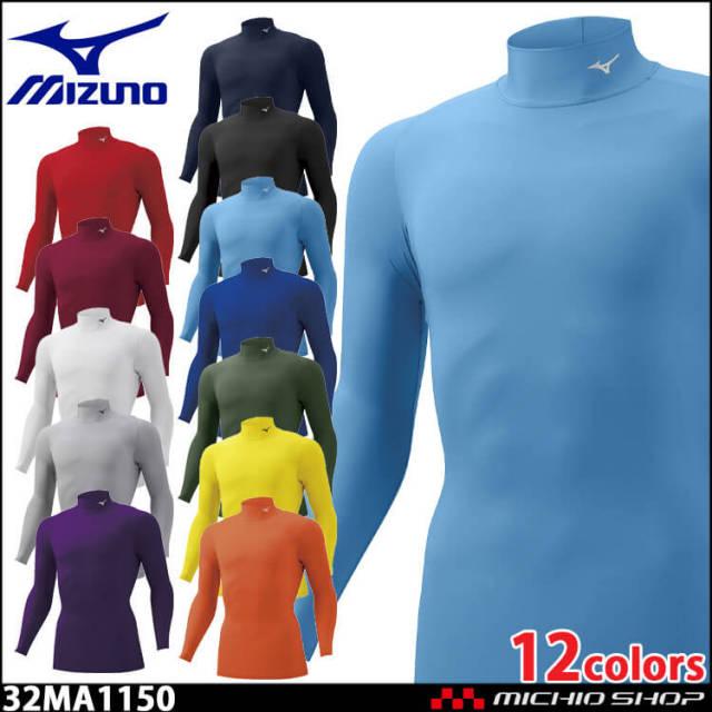 ミズノ mizuno バイオギアシャツ ハイネック長袖インナー メンズ アンダーウェア 32MA1150 コンプレッション