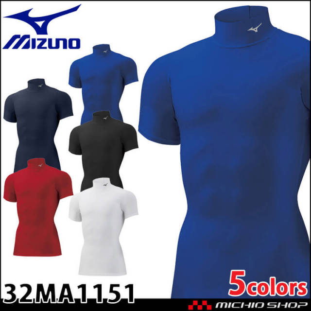 ミズノ mizuno バイオギアシャツ ハイネッ半袖インナー メンズ アンダーウェア 32MA1151 コンプレッション