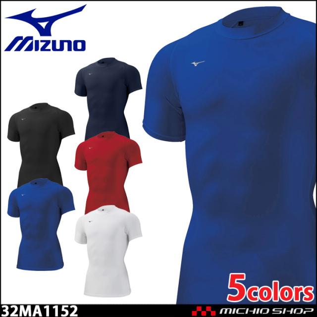 ミズノ mizuno バイオギアシャツ 丸首半袖 メンズ アンダーウェア 32MA1152 コンプレッション インナー 春夏