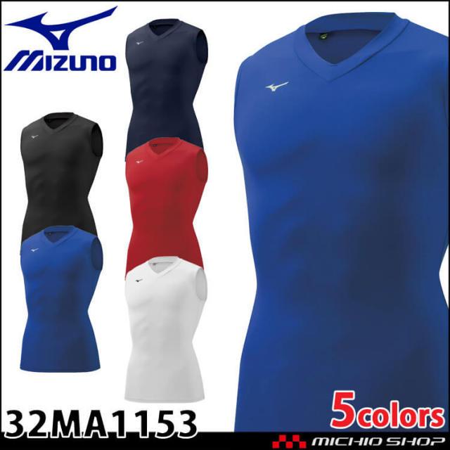 ミズノ mizuno バイオギアシャツ Vネックノースリーブインナー メンズ アンダーウェア 32MA1153 コンプレッション