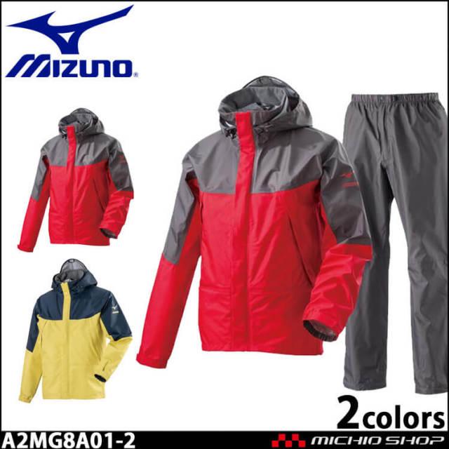 ミズノ mizuno レインスーツ メンズ A2MG8A01 通年 作業服 雨合羽
