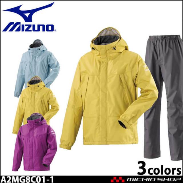 ミズノ mizuno レインスーツ レディース A2MG8C01 通年 作業服 雨合羽