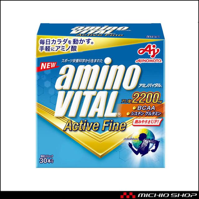 味の素 アミノバイタルアクティブ ファイン aminoVAITAL Active Fine 30本入り×1箱 アミノ酸2200mg 36JAM94020