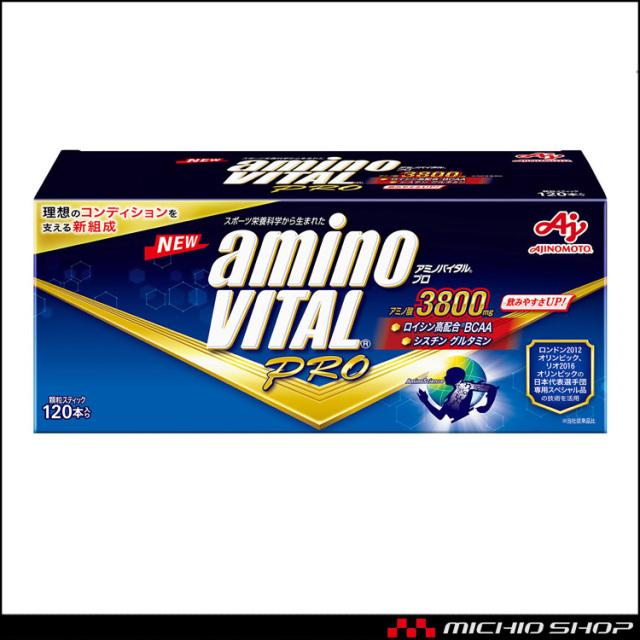 味の素 アミノバイタルプロ aminoVITAL PRO 120本入り×1箱 アミノ酸3800mg 36JAM93040