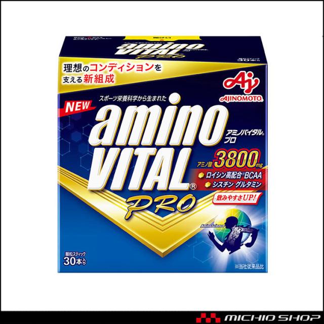 味の素 アミノバイタルプロ aminoVITAL PRO 30本入り×1箱 アミノ酸3800mg 36JAM93020