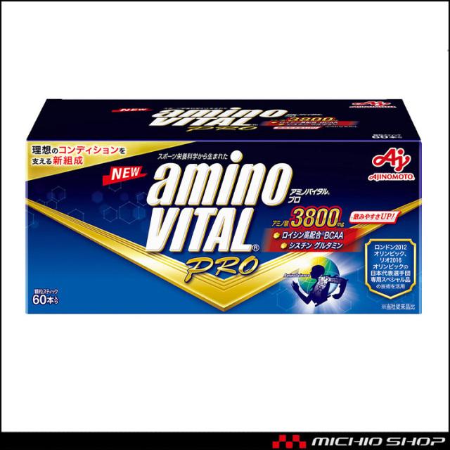 味の素 アミノバイタルプロ aminoVITAL PRO 60本入り×1箱 アミノ酸3800mg 36JAM93030