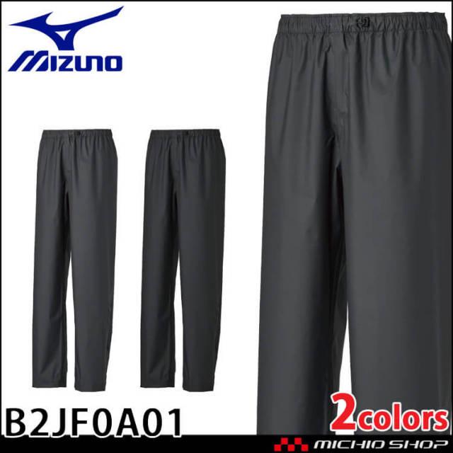 ミズノ mizuno レインパンツ ユニセックス B2JF0A01 通年 作業服