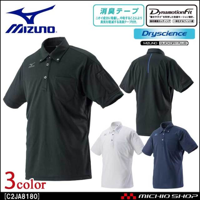 ミズノ mizuno ワークポロシャツ半袖 メンズ C2JA8180 春夏 作業服