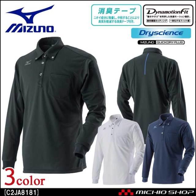 ミズノ mizuno ワークポロシャツ長袖 メンズ C2JA8181 通年 作業服
