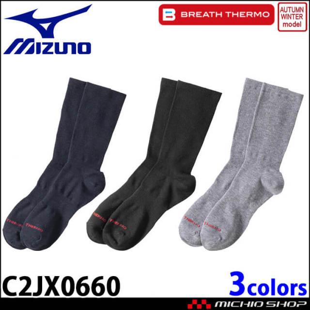 ミズノ MIZUNO ブレスサーモ 2Pレギュラーソックス C2JX0660 靴下 秋冬