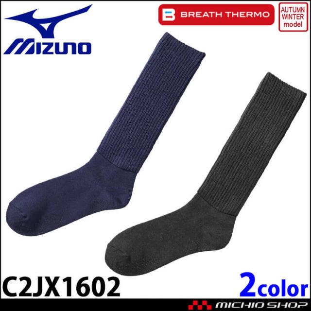 ミズノ MIZUNO ブレスサーモ ハイソックス C2JX1602 靴下 秋冬