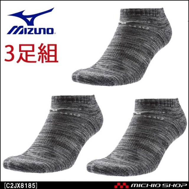 ミズノ mizuno 3Pソックス 3足セット アンクル丈 靴下 メンズ C2JX8185 黒色