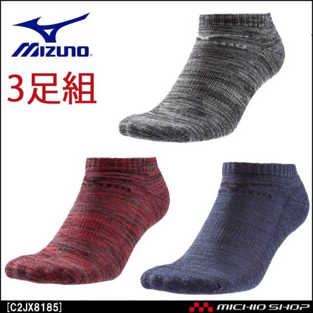 ミズノ mizuno 3Pソックス 3足セット アンクル丈 靴下 メンズ C2JX8185 黒・赤・青