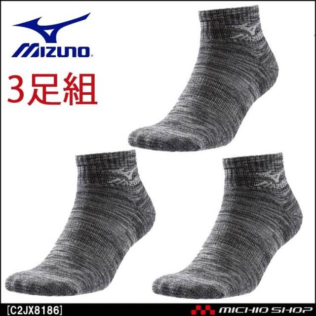 ミズノ mizuno 3Pソックス 3足セット ショート丈 靴下 メンズ C2JX8186 黒色