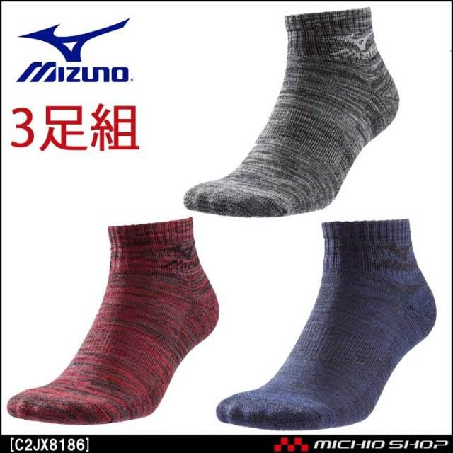ミズノ mizuno 3Pソックス 3足セット ショート丈 靴下 メンズ C2JX8186 黒・赤・青