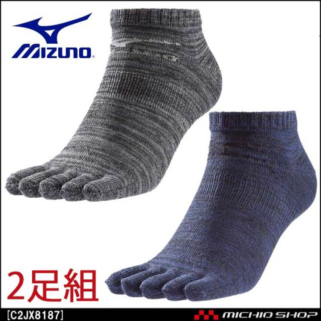 ミズノ mizuno 2Pソックス 2足セット 5本指アンクル丈 靴下 メンズ C2JX8187 黒・青
